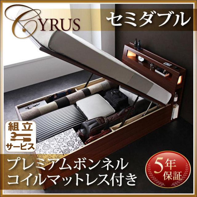 跳ね上げベッド【Cyrus】サイロス プレミアムボンネルマットレス付 セミシングル