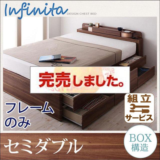 チェストベッド【Infinita】インフィニタ【フレームのみ】セミダブル