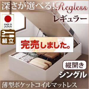 国産 跳ね上げベッド【Regless】リグレス・レギュラー シングル【縦開き】薄型ポケットマットレス付