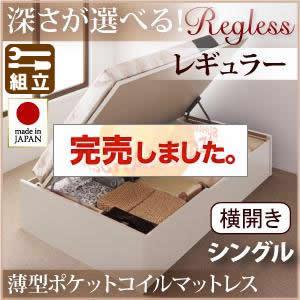 国産 跳ね上げベッド【Regless】リグレス・レギュラー シングル【横開き】薄型ポケットマットレス付