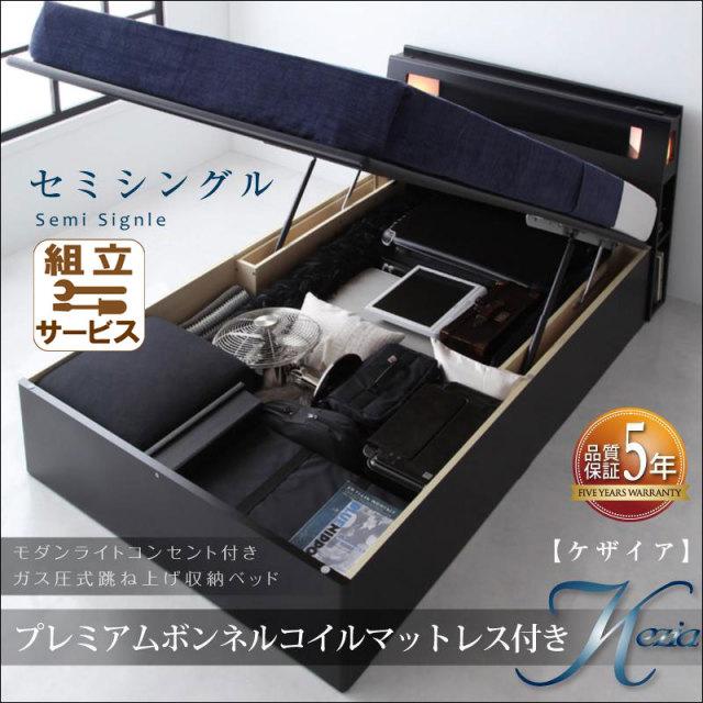 跳ね上げベッド【Kezia】ケザイア プレミアムボンネルマットレス付 セミシングル