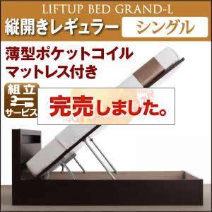 跳ね上げベッド【Grand L】・レギュラー シングル【縦開き】薄型ポケットマットレス付
