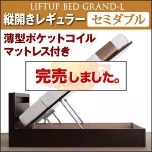 跳ね上げ大容量収納ベッド【Grand L】・レギュラー セミダブル 【縦開き】 薄型ポケットコイルマットレス付