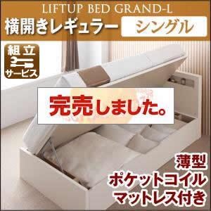 跳ね上げベッド【Grand L】・レギュラー シングル【横開き】薄型ポケットマットレス付