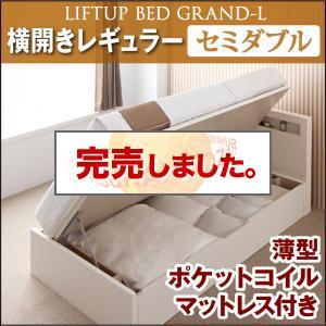 跳ね上げ大容量収納ベッド【Grand L】・レギュラー セミダブル 【横開き】 薄型ポケットコイルマットレス付