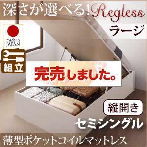 国産 跳ね上げベッド【Regless】リグレス・ラージ セミシングル【縦開き】薄型ポケットマットレス付