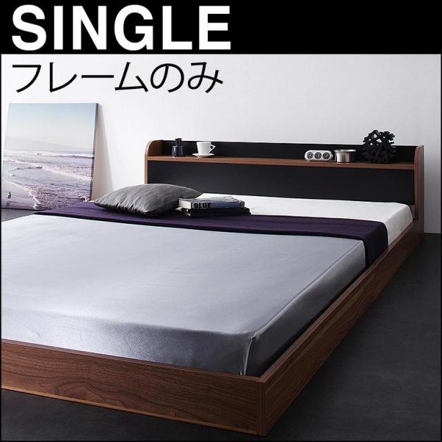 フロアベッド【DOUBLE-Wood】ダブルウッド ベッドフレームのみ シングル
