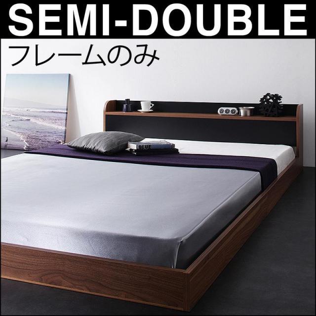 フロアベッド【DOUBLE-Wood】ダブルウッド ベッドフレームのみ セミダブル