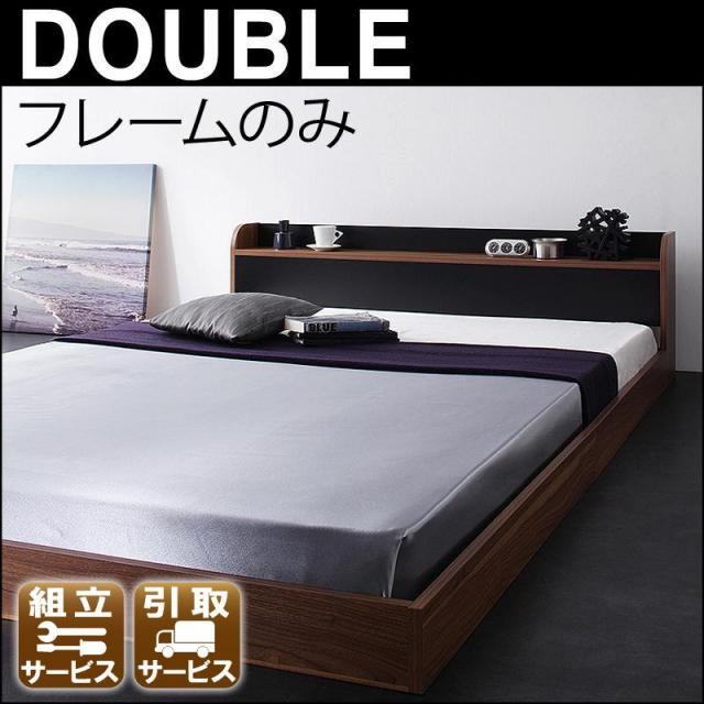 フロアベッド【DOUBLE-Wood】ダブルウッド ベッドフレームのみ ダブル