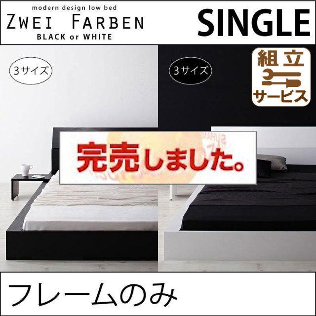 フロアベッド【Zwei Farben】ツヴァイ ファーベン【フレームのみ】シングル
