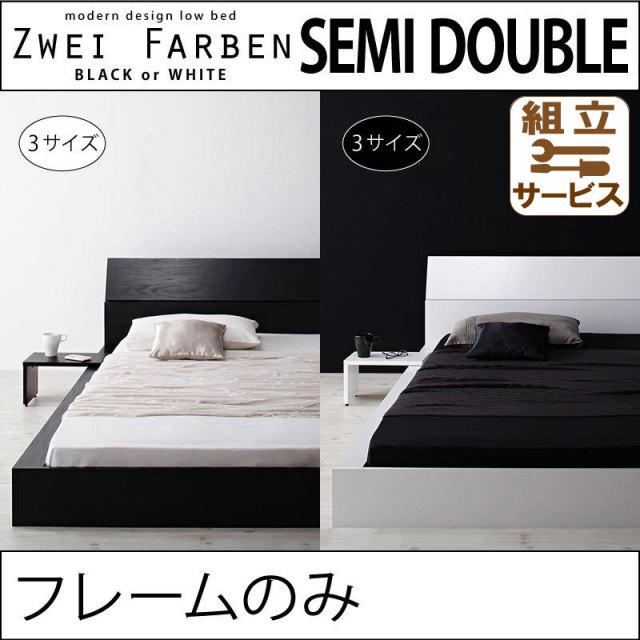 フロアベッド【Zwei Farben】ツヴァイ ファーベン【フレームのみ】セミダブル