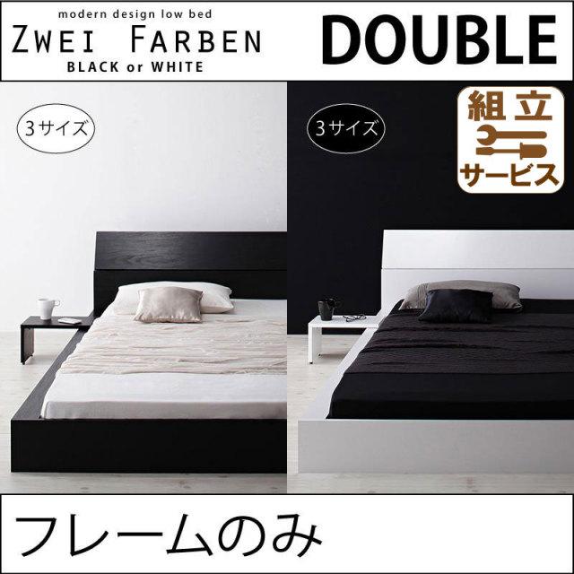 フロアベッド【Zwei Farben】ツヴァイ ファーベン【フレームのみ】ダブル