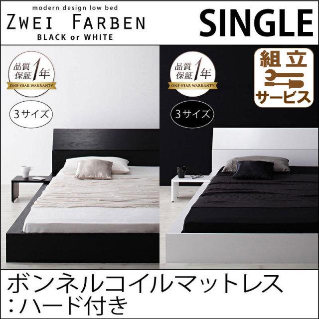 フロアベッド【Zwei Farben】ツヴァイ ファーベン【ボンネルマットレス:ハード付き】シングル