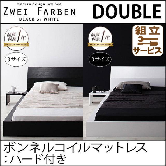 フロアベッド【Zwei Farben】ツヴァイ ファーベン【ボンネルマットレス:ハード付き】ダブル