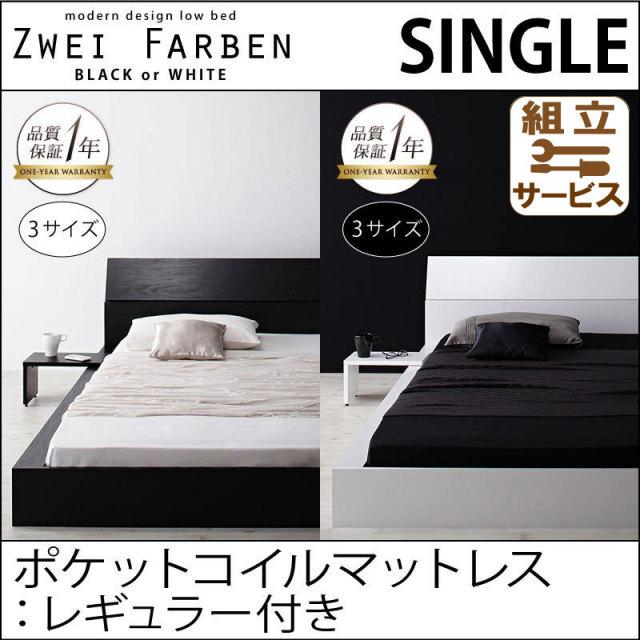 フロアベッド【Zwei Farben】ツヴァイ ファーベン【ポケットコイルマットレス:レギュラー付き】シングル