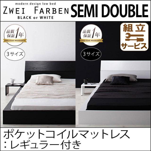 フロアベッド【Zwei Farben】ツヴァイ ファーベン【ポケットコイルマットレス:レギュラー付き】セミダブル