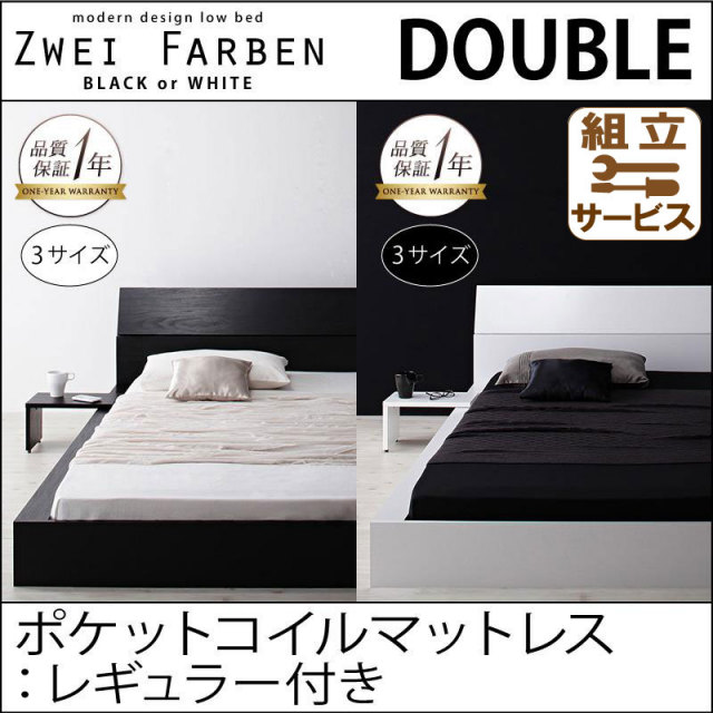 フロアベッド【Zwei Farben】ツヴァイ ファーベン【ポケットコイルマットレス:レギュラー付き】ダブル