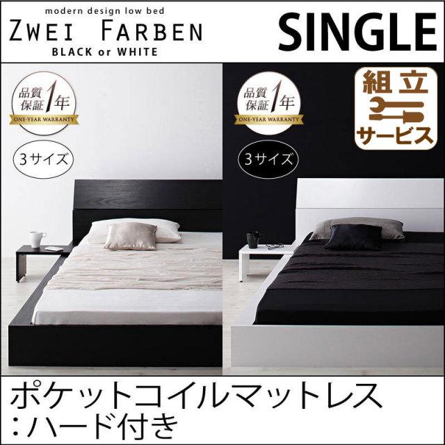 フロアベッド【Zwei Farben】ツヴァイ ファーベン【ポケットコイルマットレス:ハード付き】シングル