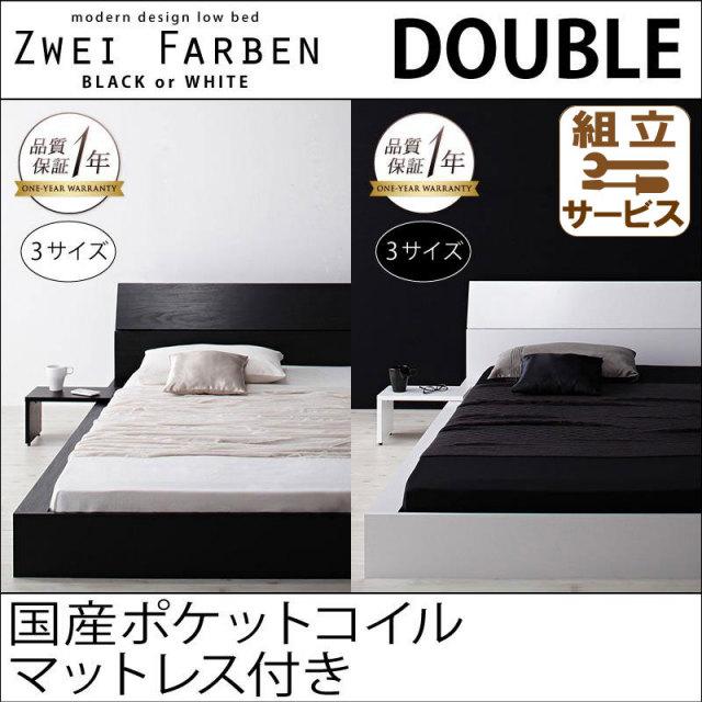 フロアベッド【Zwei Farben】ツヴァイ ファーベン【国産ポケットコイルマットレス付き】ダブル