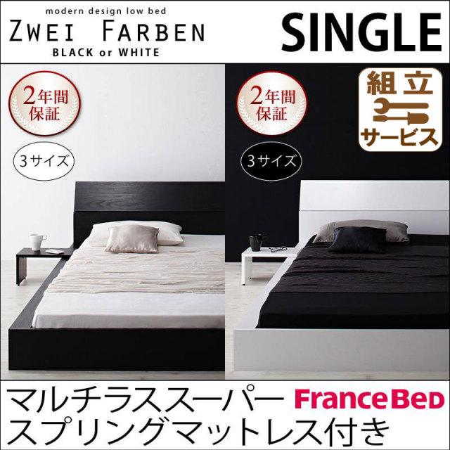 フロアベッド【Zwei Farben】ツヴァイ ファーベン【マルチラスマットレス付き】シングル