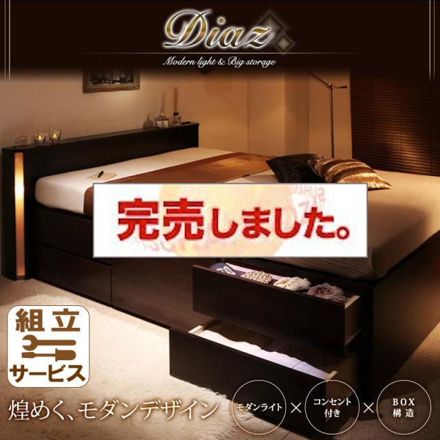 モダンライト付き チェストベッド【Diaz】ディアス