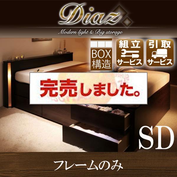 モダンライト付き チェストベッド【Diaz】ディアス フレームのみ セミダブル
