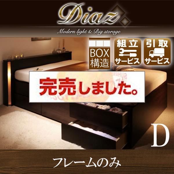 モダンライト付き チェストベッド【Diaz】ディアス フレームのみ ダブル