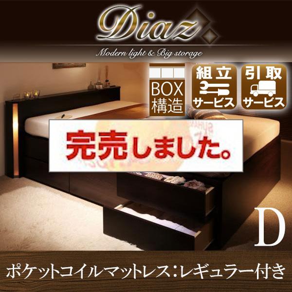 モダンライト付き チェストベッド【Diaz】ディアス【ポケットコイルマットレス:レギュラー付き】ダブル