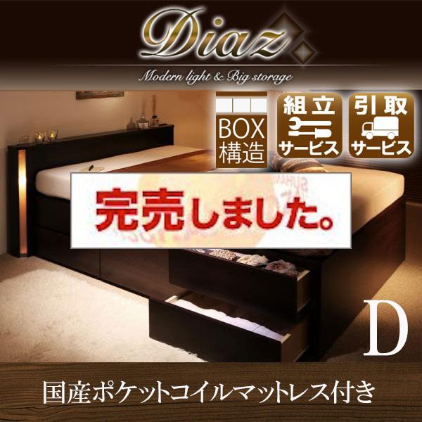 モダンライト付き チェストベッド【Diaz】ディアス【国産ポケットコイルマットレス付き】ダブル