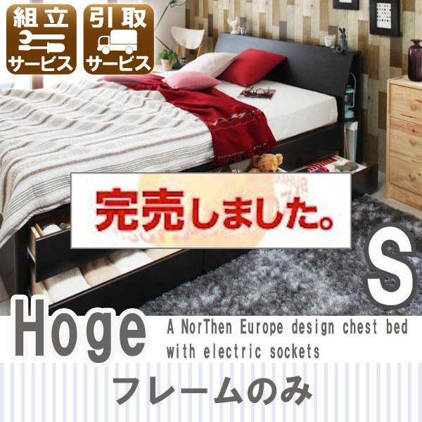 北欧デザイン チェストベッド【Hoge】ホーグ フレームのみ シングル