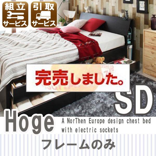 北欧デザイン チェストベッド【Hoge】ホーグ フレームのみ セミダブル