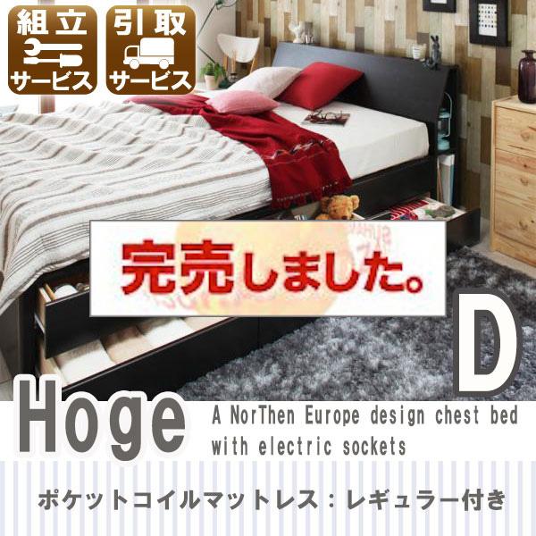北欧デザイン チェストベッド【Hoge】ホーグ【ポケットコイルマットレス:レギュラー付き】ダブル