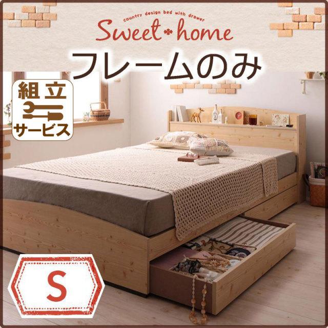 収納付きベッド【Sweet home】スイートホーム ベッドフレームのみ シングル