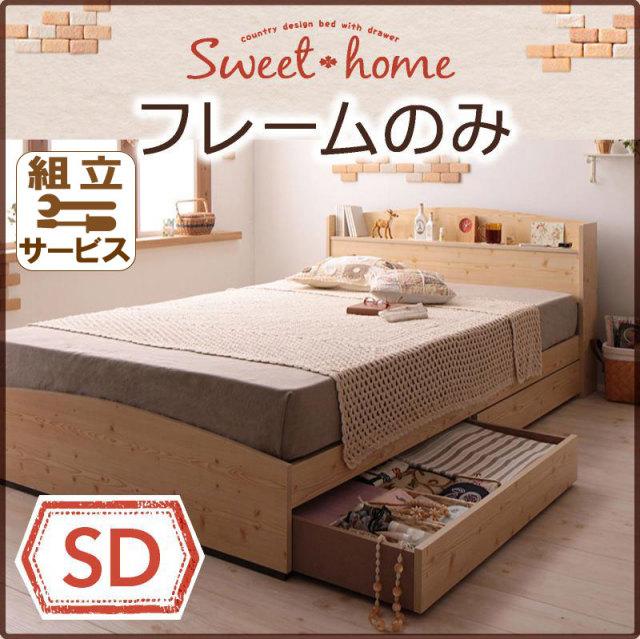 収納ベッド【Sweet home】スイートホーム フレームのみ セミダブル