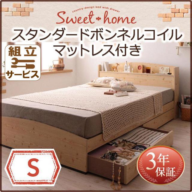 収納ベッド【Sweet home】スイートホーム【ボンネルコイルマットレス:レギュラー付き】シングル