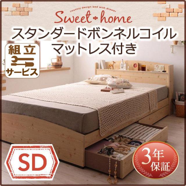 収納ベッド【Sweet home】スイートホーム【ボンネルコイルマットレス:レギュラー付き】セミダブル
