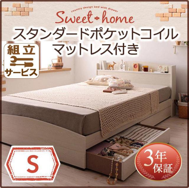 収納ベッド【Sweet home】スイートホーム【ポケットコイルマットレス:レギュラー付き】シングル