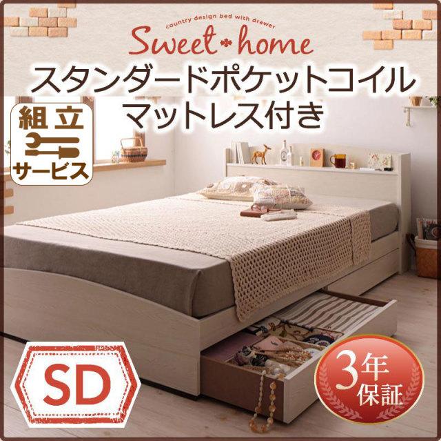 収納ベッド【Sweet home】スイートホーム【ポケットコイルマットレス:レギュラー付き】セミダブル
