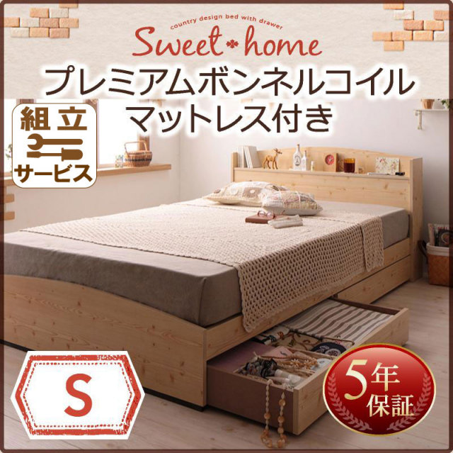 収納ベッド【Sweet home】スイートホーム【ボンネルコイルマットレス:ハード付き】シングル