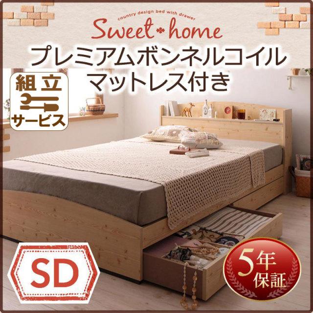 収納ベッド【Sweet home】スイートホーム【ボンネルコイルマットレス:ハード付き】セミダブル