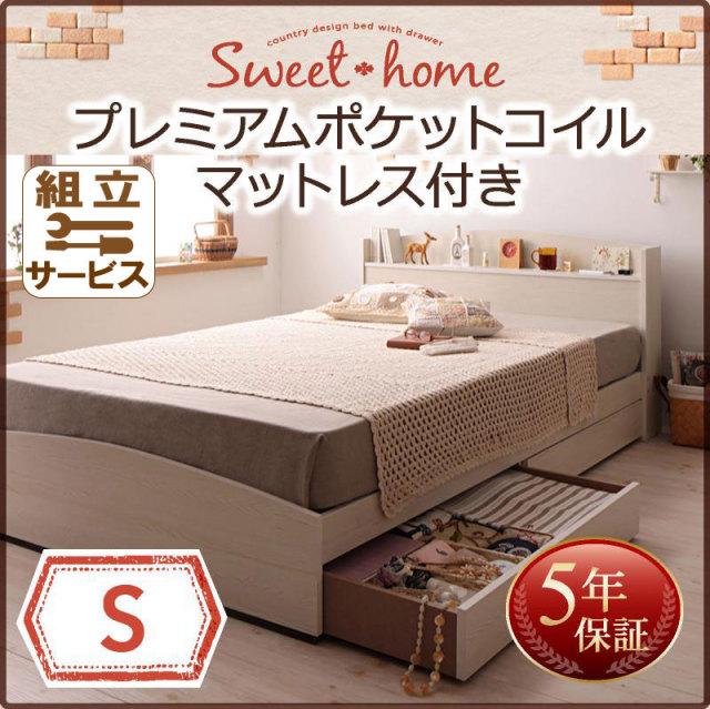 収納ベッド【Sweet home】スイートホーム【ポケットコイルマットレス:ハード付き】シングル