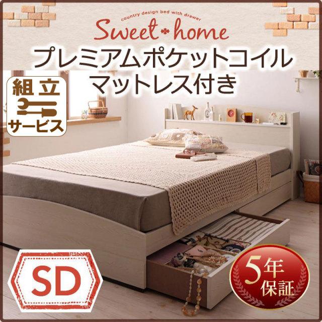 収納ベッド【Sweet home】スイートホーム【ポケットコイルマットレス:ハード付き】セミダブル