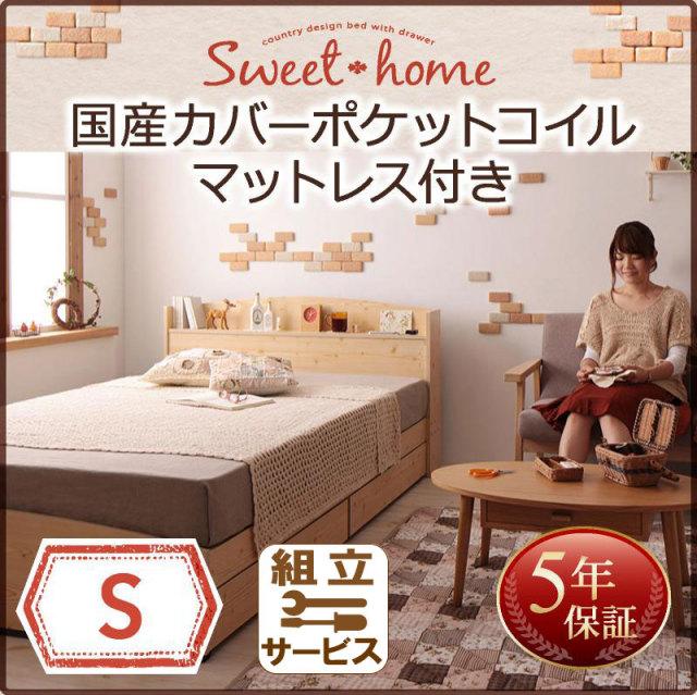 収納ベッド【Sweet home】スイートホーム【国産ポケットコイルマットレス付き】シングル