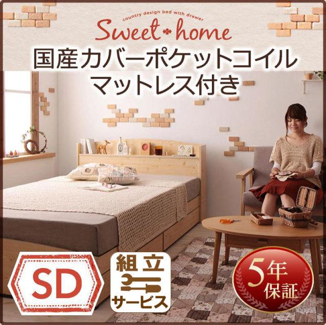 収納ベッド【Sweet home】スイートホーム【国産ポケットコイルマットレス付き】セミダブル
