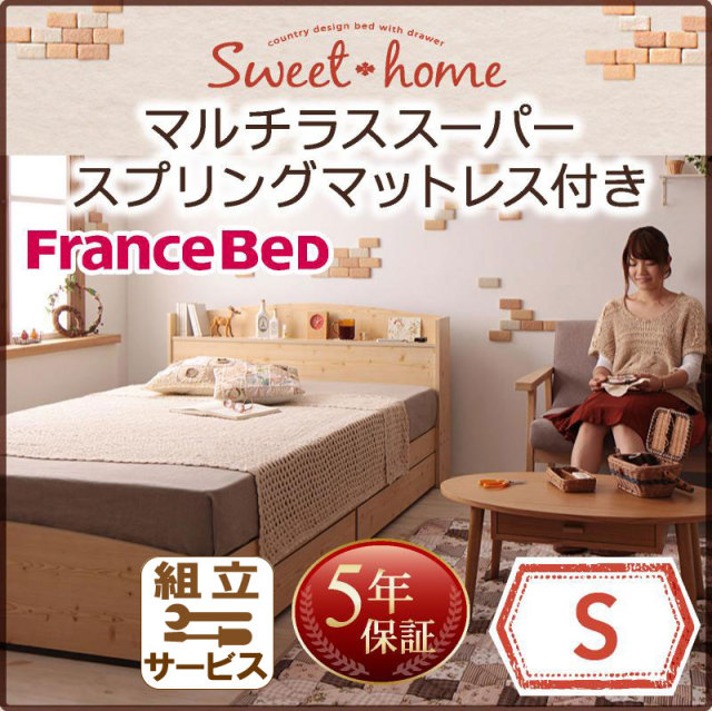 収納ベッド【Sweet home】スイートホーム【マルチラスマットレス付き】シングル