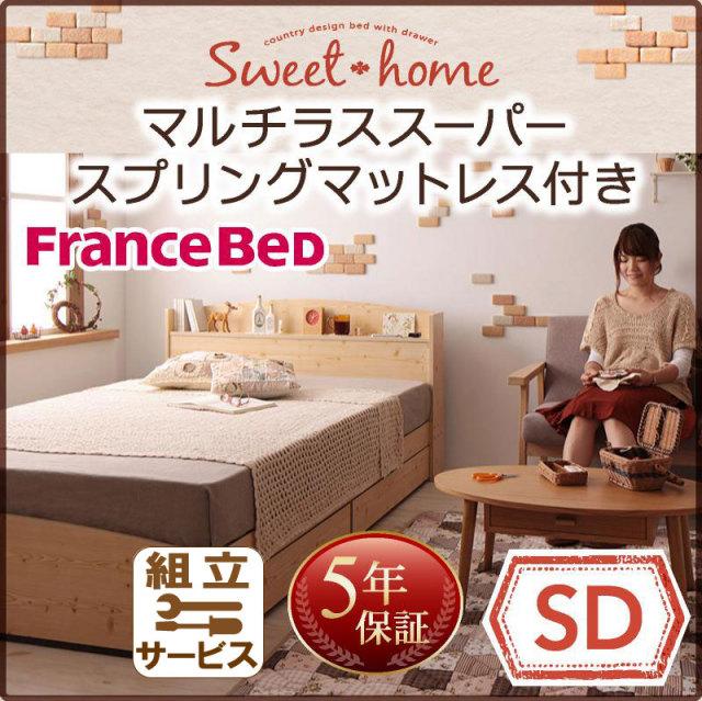 収納ベッド【Sweet home】スイートホーム【マルチラスマットレス付き】セミダブル