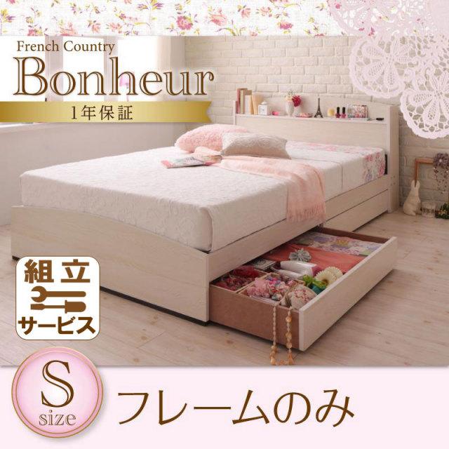 カントリーデザイン 収納付きベッド【Bonheur】ボヌール ベッドフレームのみ シングル