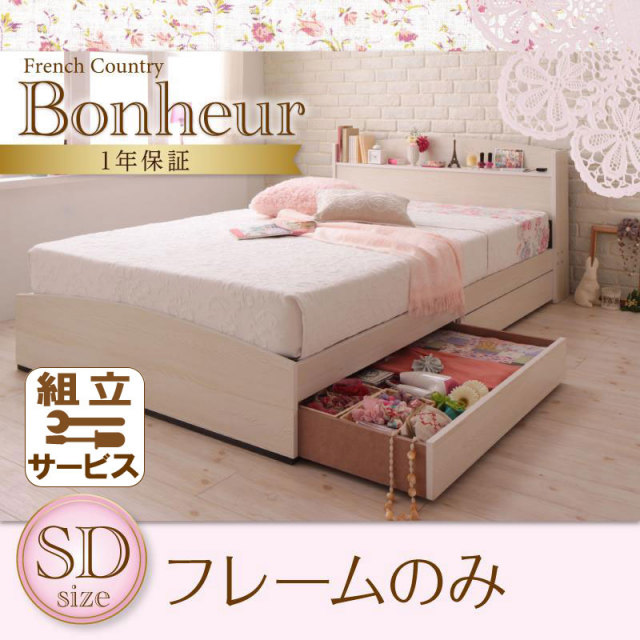 カントリーデザイン 収納ベッド【Bonheur】ボヌール フレームのみ セミダブル