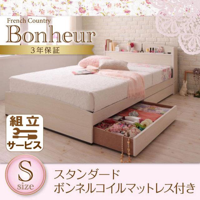 カントリーデザイン 収納付きベッド【Bonheur】ボヌール【ボンネルコイルマットレス:レギュラー付き】シングル