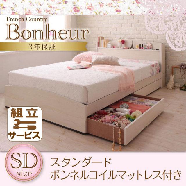 カントリーデザイン 収納ベッド【Bonheur】ボヌール【ボンネルコイルマットレス:レギュラー付き】セミダブル